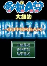 野比大雄的生化危机:OUTBREAK 简体中文免安装版