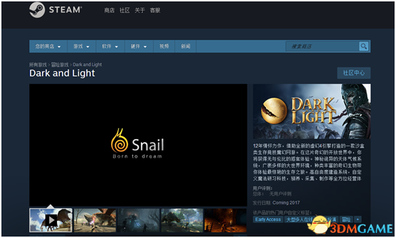 《黑暗与光明》售价范围已定 骑士服概念首度曝光