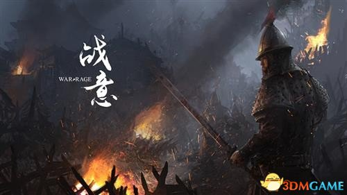 《战意》1.5测即将开启 制作人王希专访