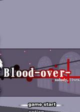 血之终结 日文硬盘版