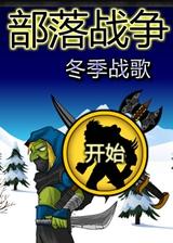 部落战争2 简体中文Flash汉化版