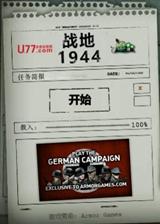 战地1944 简体中文免安装版