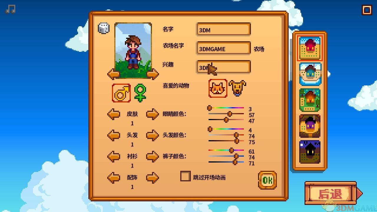 《星露谷物语》超神魔改免安装中文豪华版
