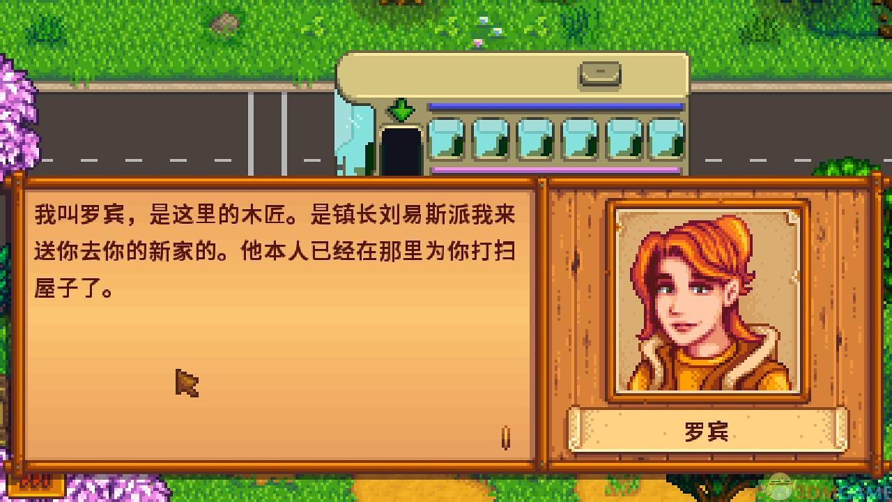 星露谷物语 番茄修改器v2.9(TGP专用版)