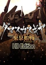 大马士革机器人:东京始战HD