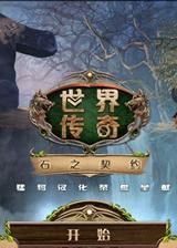 世界传奇10:石之契约 简体中文免安装版