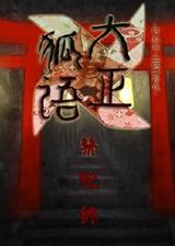 大正狐语 简体中文免安装版