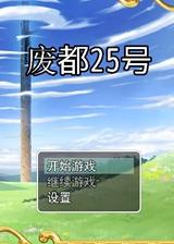 废都25号 简体中文免安装版