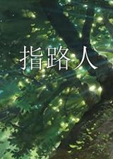指路人 简体中文免安装版