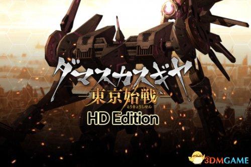 《大马士革机器人:东京始战HD》登陆PC/PS4双平台