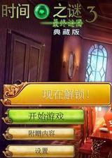 时间之谜3:最终谜团 官方中文镜像版