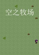 空之牧场 简体中文免安装版