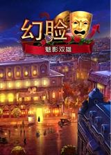 魔幻面具:玄幻双子 官方简体中文硬盘版
