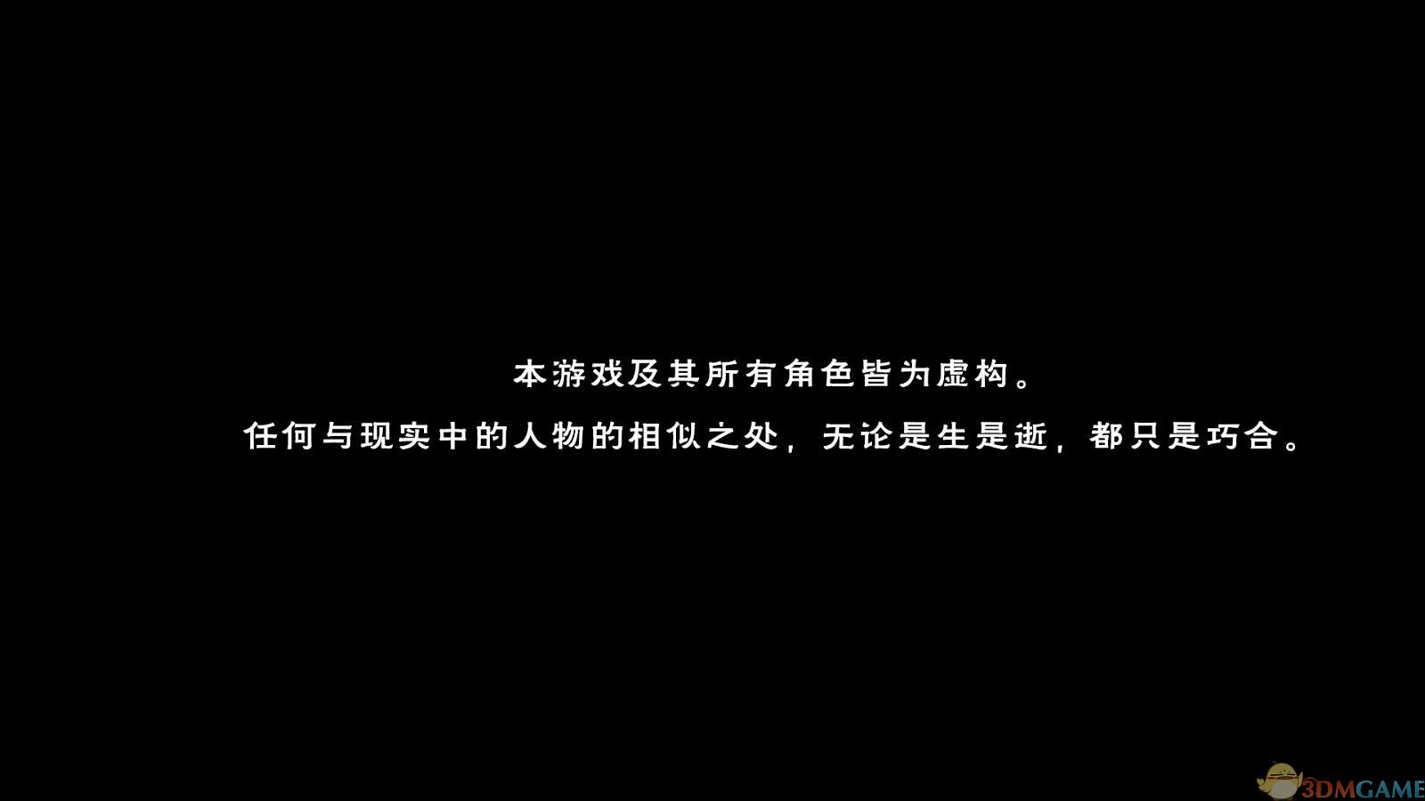 无夜之国 1号升级档[3DM]