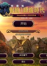 觉醒7:金色年华 简体中文免安装版
