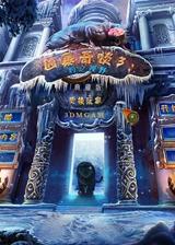 凶暴奇谈3:豹之视野 简体中文免安装版