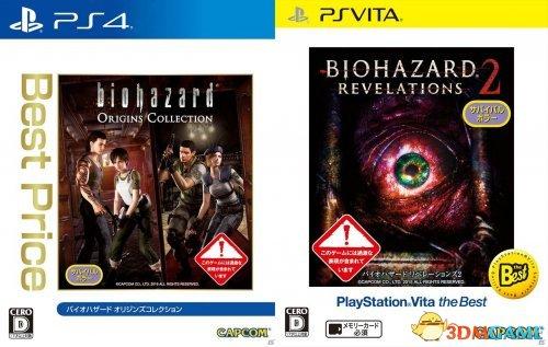 《生化危機》起源合集與啟示錄2將推出PS廉價版