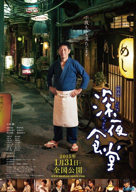《深夜食堂》中国版电影开拍:梁家辉自导自演