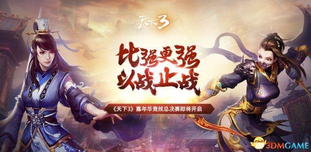 《天下3》嘉年华竞技总决赛开启 现场膜拜大神操作