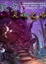 彼方:灵魂之塔 简体中文免安装版