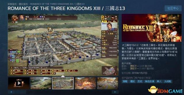 《三国志13:威力加强版》PC配置公布Steam售价220元含繁体中文