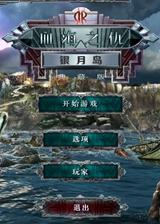 航位推测:银月之岛 简体中文免安装版