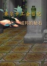 赛尔卡工会日记:城邦的秘石 简体中文免安装版