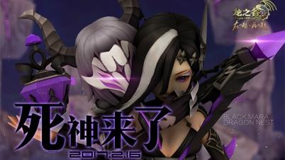 《龙之谷》神级CG动画大片首映 黑暗死神震撼巨献