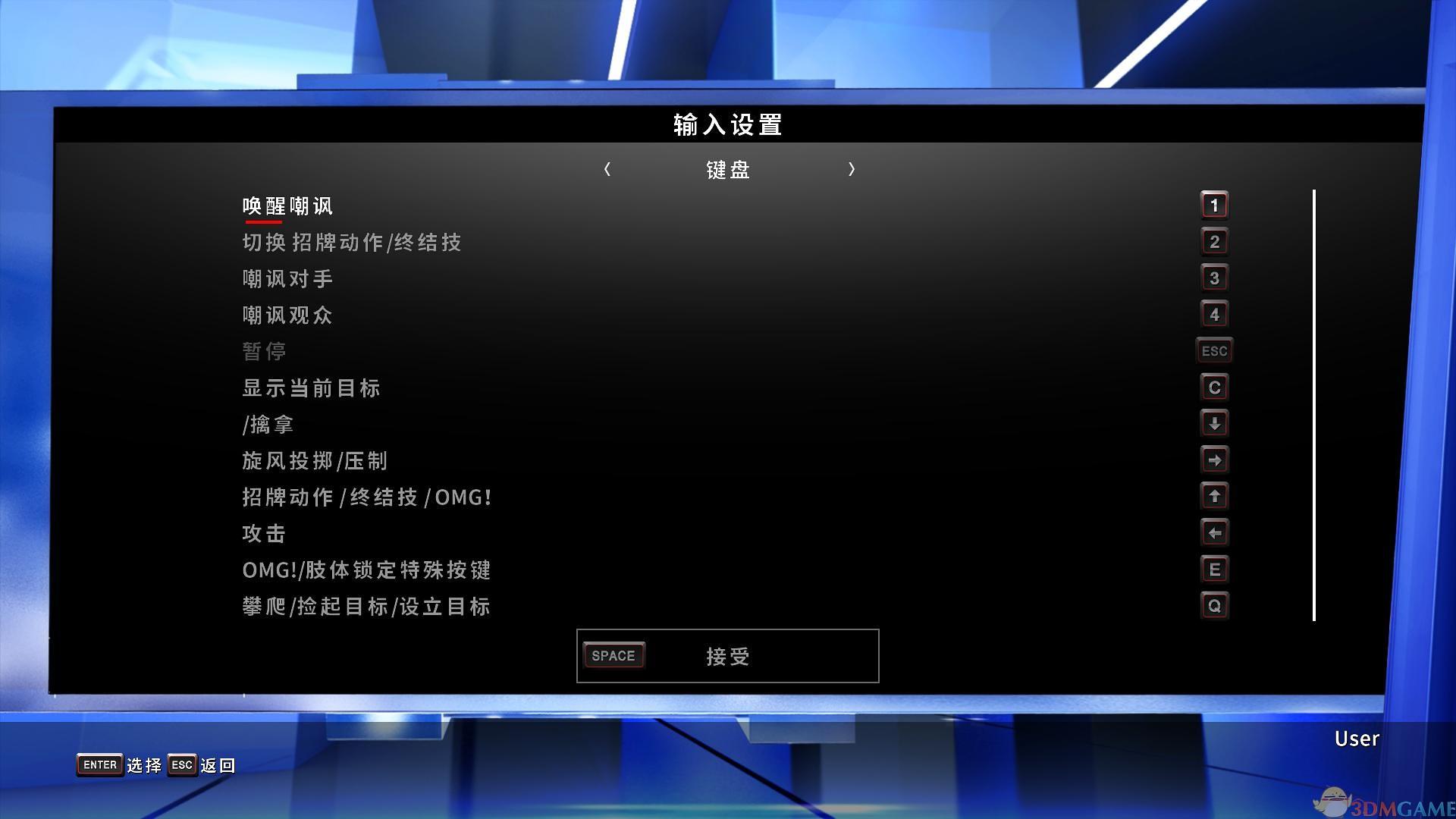 WWE 2K17 1号升级档+未加密补丁[3DM]