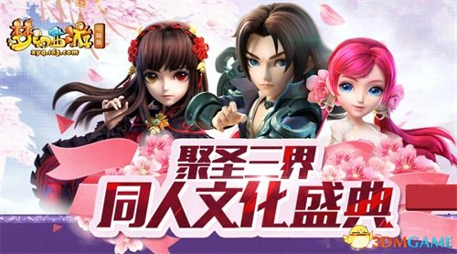 <b>《梦幻西游》电脑版同人文化盛典凝聚玩家热爱!</b>
