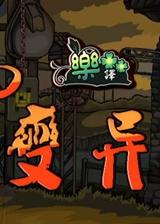 动物变异 简体中文Flash汉化版