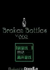 Broken Bottles 简体中文免安装版