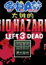 野比大雄的生化危机:LEFT 3 DEAD 简体中文免安装版