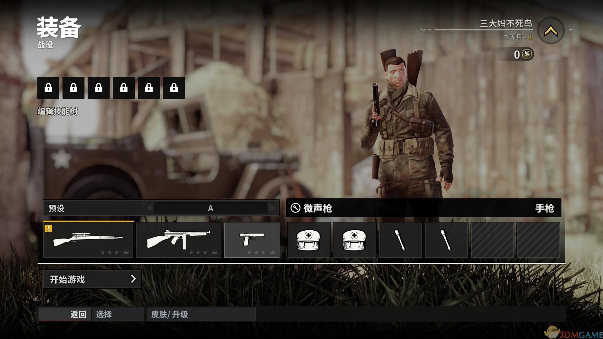 狙击精英4 单人模式完美存档