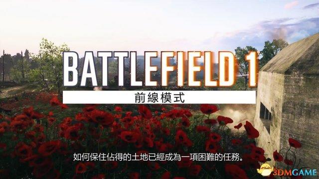 《战地1》前线模式中文预告片 法军DLC官方前瞻