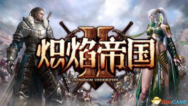 《炽焰帝国2》3月2日不删档 激活码今日开抢