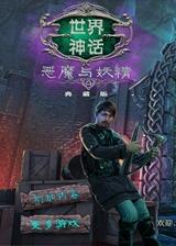 世界传奇4:恶魔和仙女 简体中文免安装版