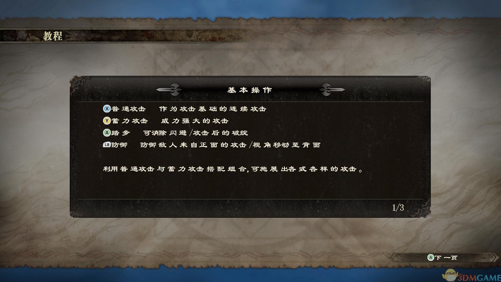 剑风传奇无双 0号升级档+8DLCs[3DM]