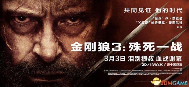 <b>你还看吗?《金刚狼3》中国公映版删减14分钟</b>