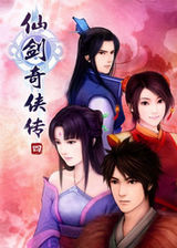 仙剑奇侠传4:虚幻4重制版 简体中文免安装版