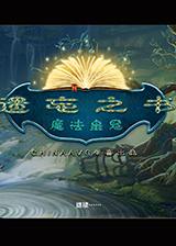 遗忘的书:魔法皇冠 简体中文免安装版