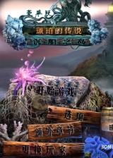 琥珀故事:沉船之岛 简体中文免安装版