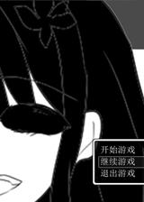 恶戏 简体中文硬盘版