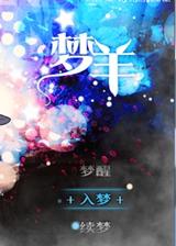 梦羊 简体中文硬盘版