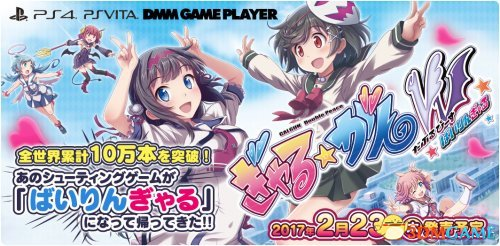 <b>《少女射击VV:乳林女孩》发售 PC版登陆DMM商店</b>
