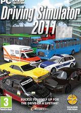 模拟驾驶2011 英文硬盘版