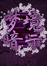 梦境暗示 简体中文硬盘版