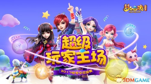 《梦幻西游》电脑版 玩家交流盛典深圳站报名开启