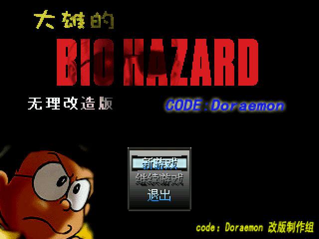 野比大雄的<span style='color:#c60a00;'>生化危机</span>:CODE Doraemon 游戏截图