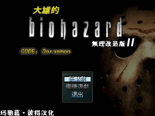 野比大雄的<span style='color:#c60a00;'>生化危机</span>:CODE Doraemon2 游戏截图